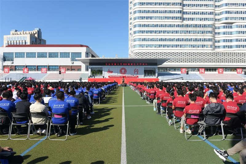 8992名北交大新生迎开学典礼,校长寄语:新的生活、新的力量