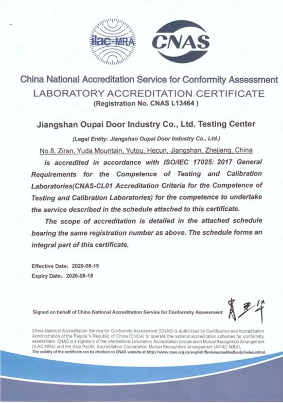 江山欧派检测中心跻身国家级实验室行列,获得CNAS认可