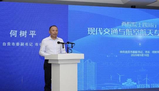 四川自贡市长何树平:借力两院院士团队资源 为再造产业自贡提供智力支持