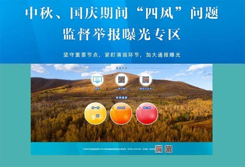 青海1起,中央纪委国家监委通报典型案例