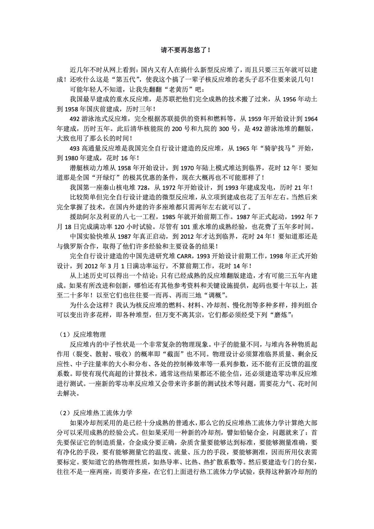 """核能老专家撰文批评科研""""忽悠"""" """"核5G""""再受质疑图片"""