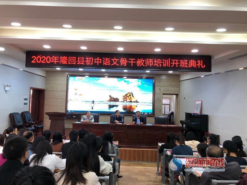 隆回县教师进修学校举行初中语文骨干教师培训班开班典礼