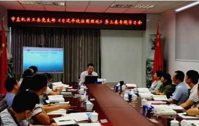 市直机关工委举办《习近平谈治国理政》第三卷宣讲报告会
