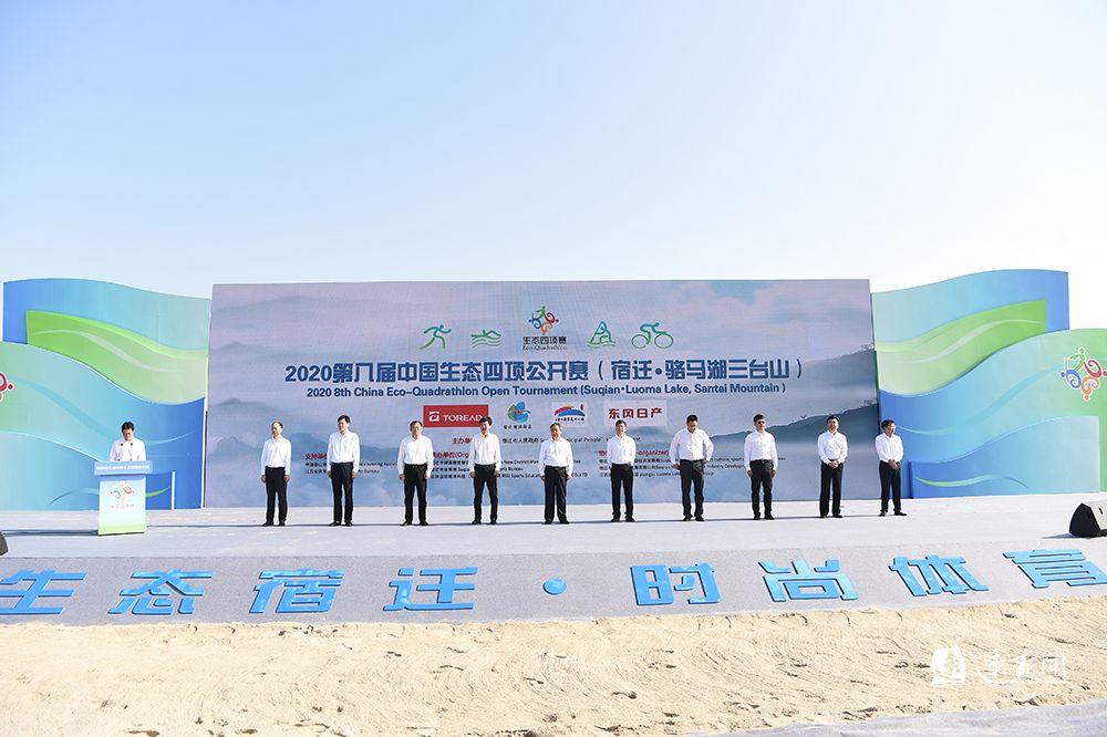 2020第八届中国生态四项公开赛上演激情对决,市长从三个方面深刻阐述赛事意义