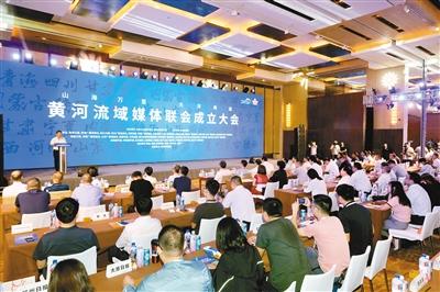 黄河流域媒体联会在山东青岛成立