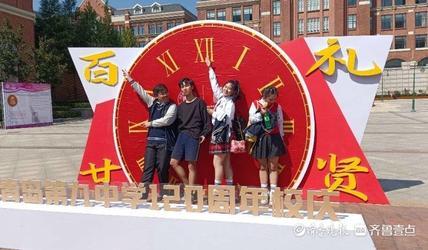 120礼县开启新华章!青岛九中庆祝120周年