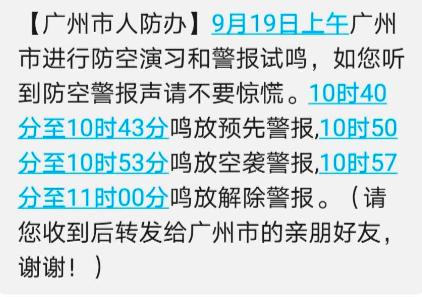 @石牌街坊,明天上午广州将响起这种声音,听见不要慌!