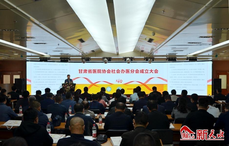 甘肃省医院协会社会办医分会在天水成立