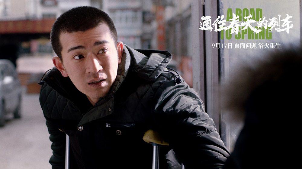 李岷城《通往春天的列车》演小镇青年:东北人也很怕冷图片