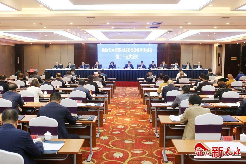 天水市政协召开七届二十五次常委会会议