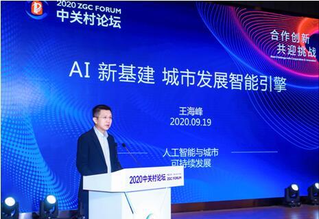 百度CTO王海峰中关村论坛演讲:AI新基建 城市发展智能引擎