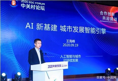 """最有""""AI""""的中关村论坛 百度CTO王海峰展示AI如何助力城市发展"""