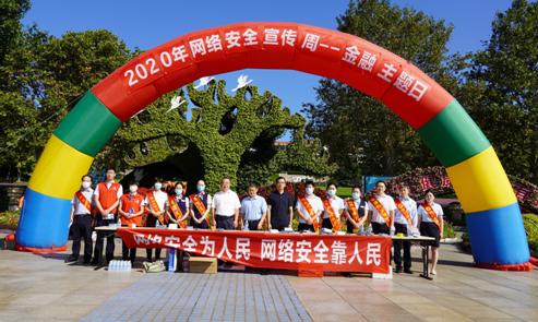 """中国人民银行威海市中心支行举办网络安全宣传周""""金融日""""活动"""