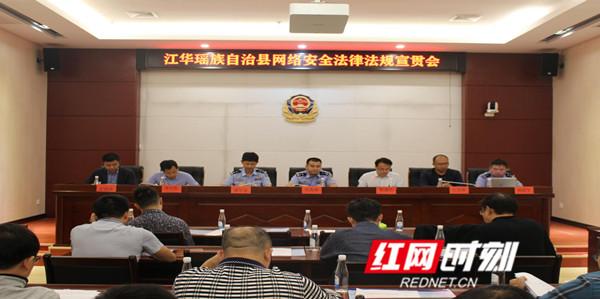 江华举办网络安全法律法规宣贯会