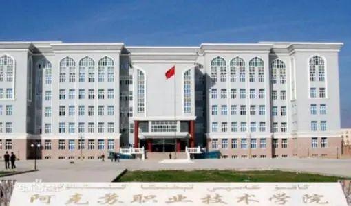 阿克苏教育学院新校区建设完成