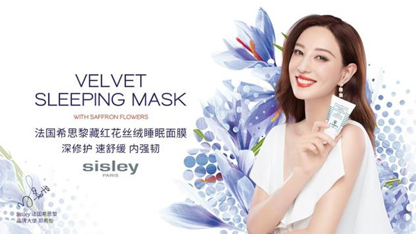 Sisley法国希思黎藏红花丝绒睡眠面膜全新上市