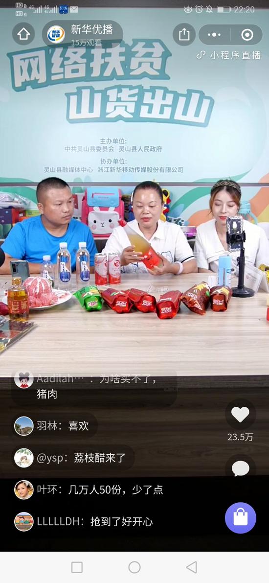 """钦州市灵山县:""""荔品推荐官""""直播带货"""