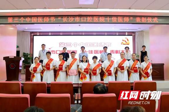 """长沙市口腔医院举行第三个""""中国医师节""""庆祝表彰活动"""