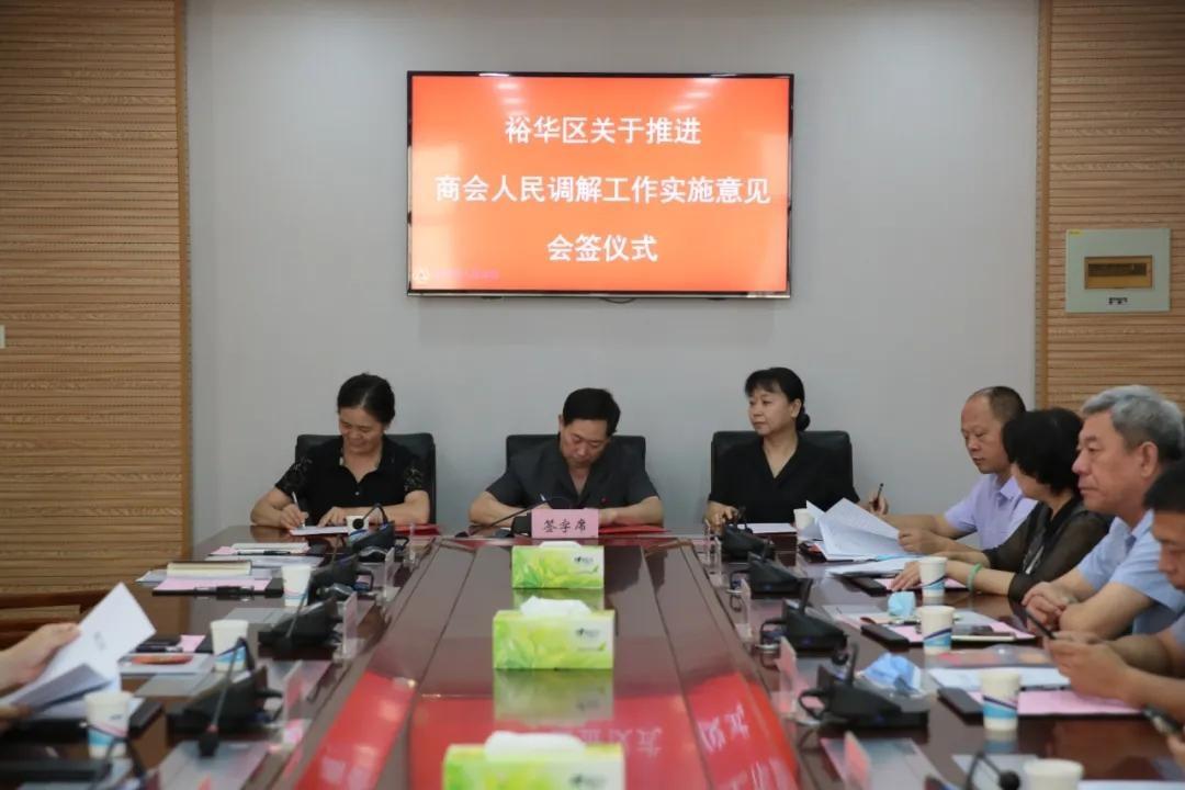 石家庄裕华法院与区工商联、区司法局共建商会调解机制