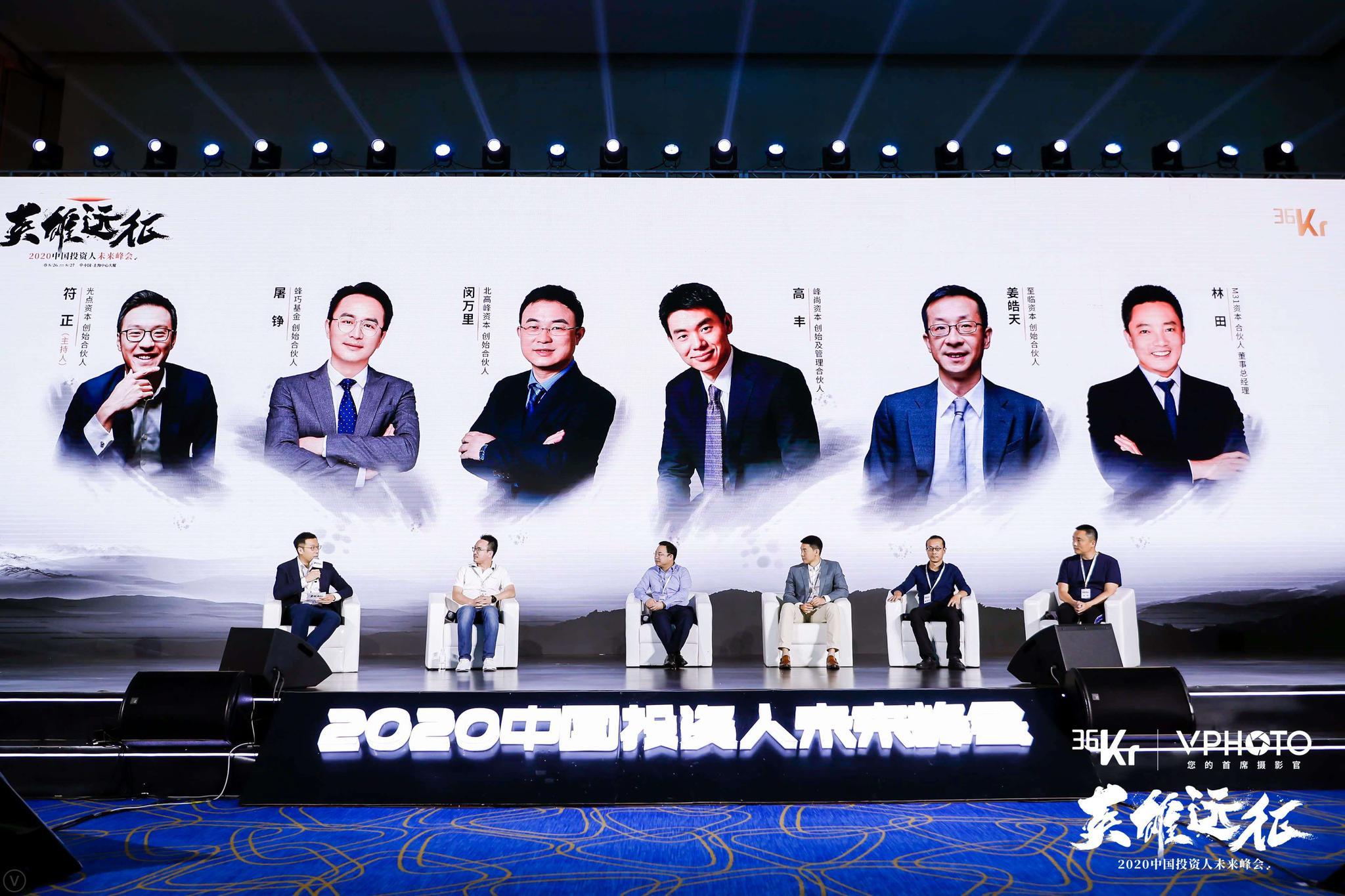 5位新锐基金管理者揭秘:如何在资本寒冬中拿到钱?丨2020中国投资人未来峰会
