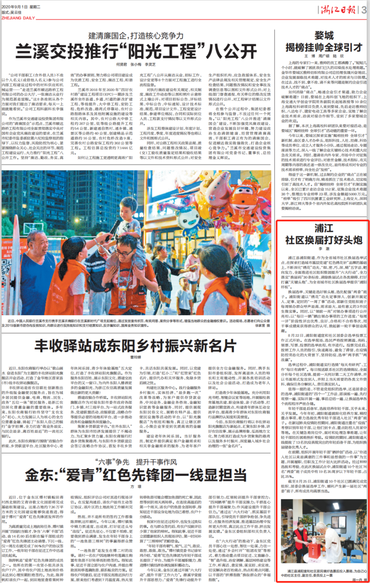 浙江日报 浦江社区改变 做一个好镜头