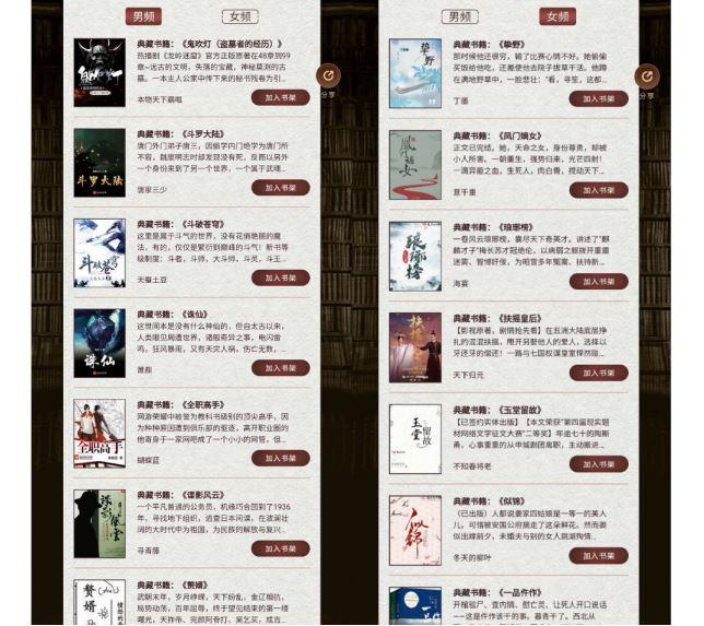 《庆余年》《琅琊榜》等百部网文作品入藏国图