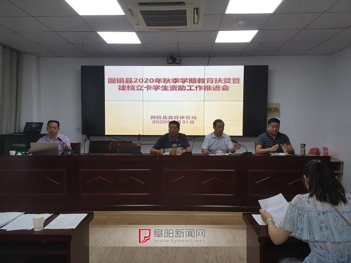 固镇县召开教育扶贫暨建档立卡资助工作会议