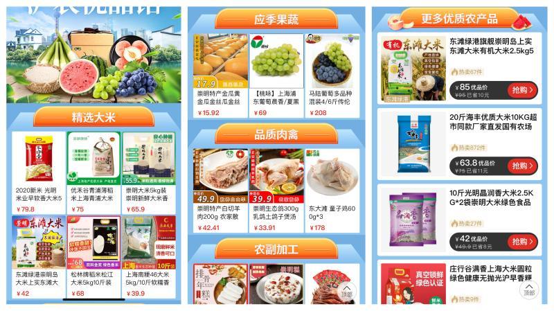 *** 次数:2233049 已用完 请联系开发者*** 松江大米、马陆葡萄、崇明羊肉……上海当地产优质农产物可以在这里买