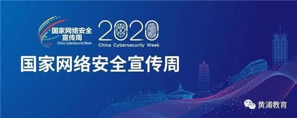 """黄浦区教育系统开展""""中国国家网络安全宣传周""""活动"""