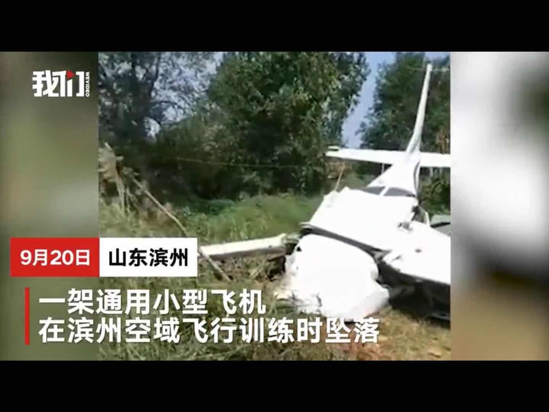山东滨州一小型飞机训练时坠落 机上三人均送医抢救图片