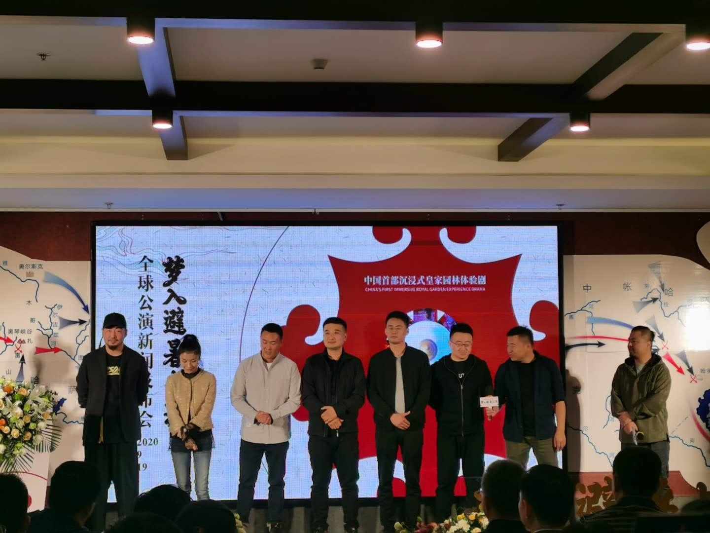 中国首部沉浸式皇家园林体验剧《梦入避暑山庄》正式公演