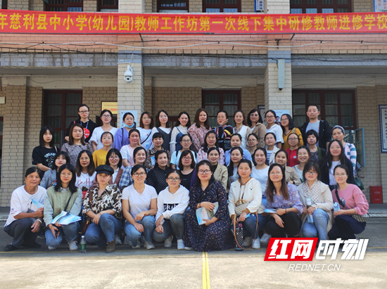 慈利县:义务教育阶段英语教师研修班二班