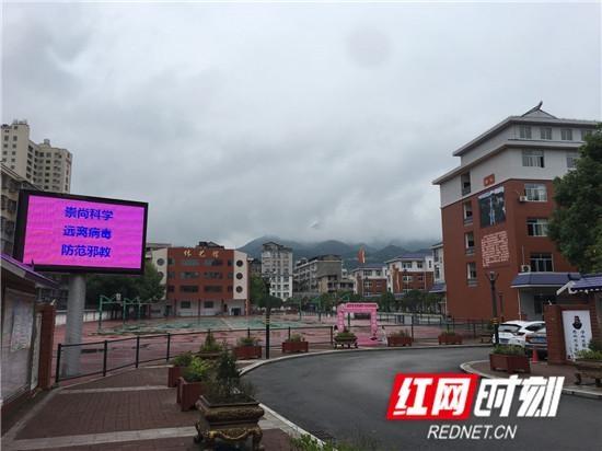 """慈利县凌阳镇第一小学:开展""""防邪教宣传周""""活"""
