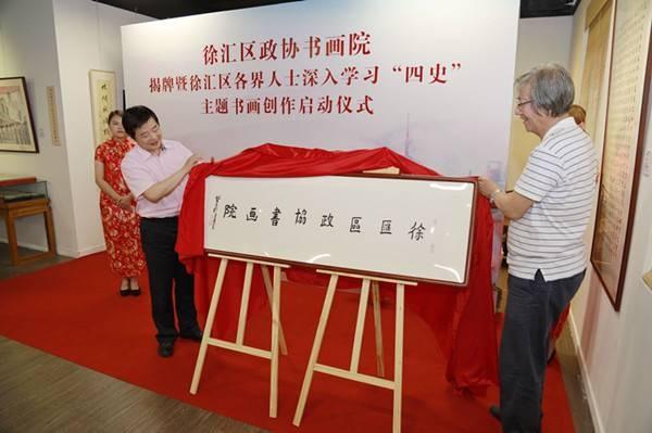凝聚共识助力社区 徐汇区政协书画院成立