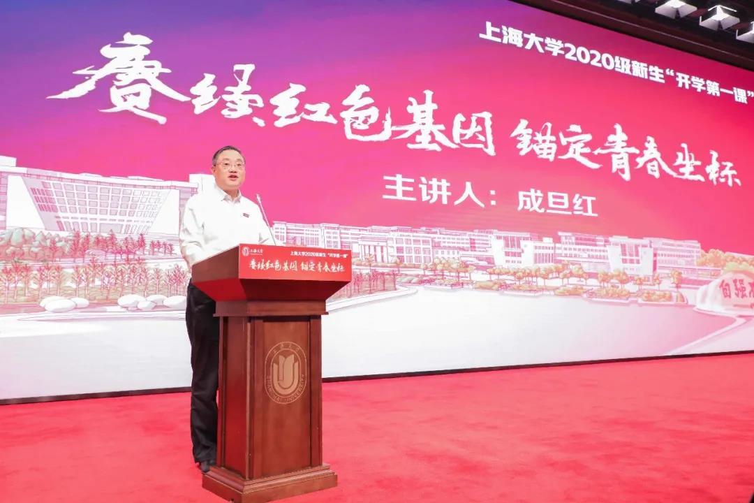 """这所""""弄堂大学""""的红色基因为新一代锚定青春坐标,上海大学开学第一课线上线下同开讲"""