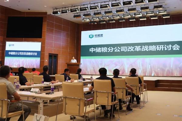 中储粮改革研讨:加大对分公司授放权 进一步上收直属库权力图片