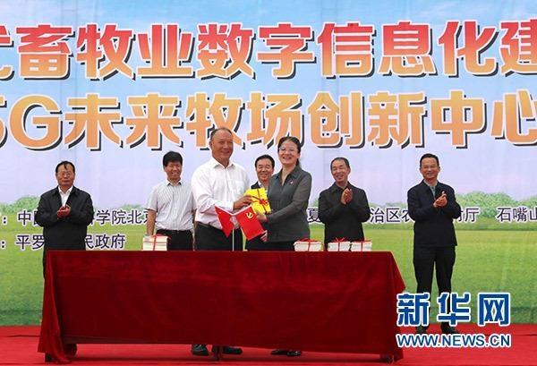 5G未来牧场让宁夏畜牧业发展更洋气