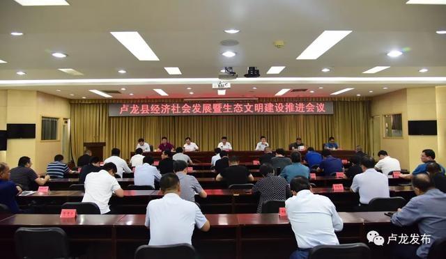 卢龙县召开经济社会发展暨生态文明建设推进会