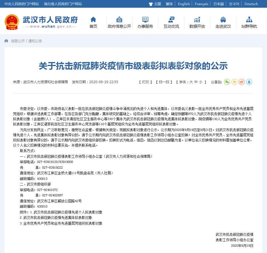 武汉抗疫先进个人集体拟表彰对象公示 张鹏等870人入选图片