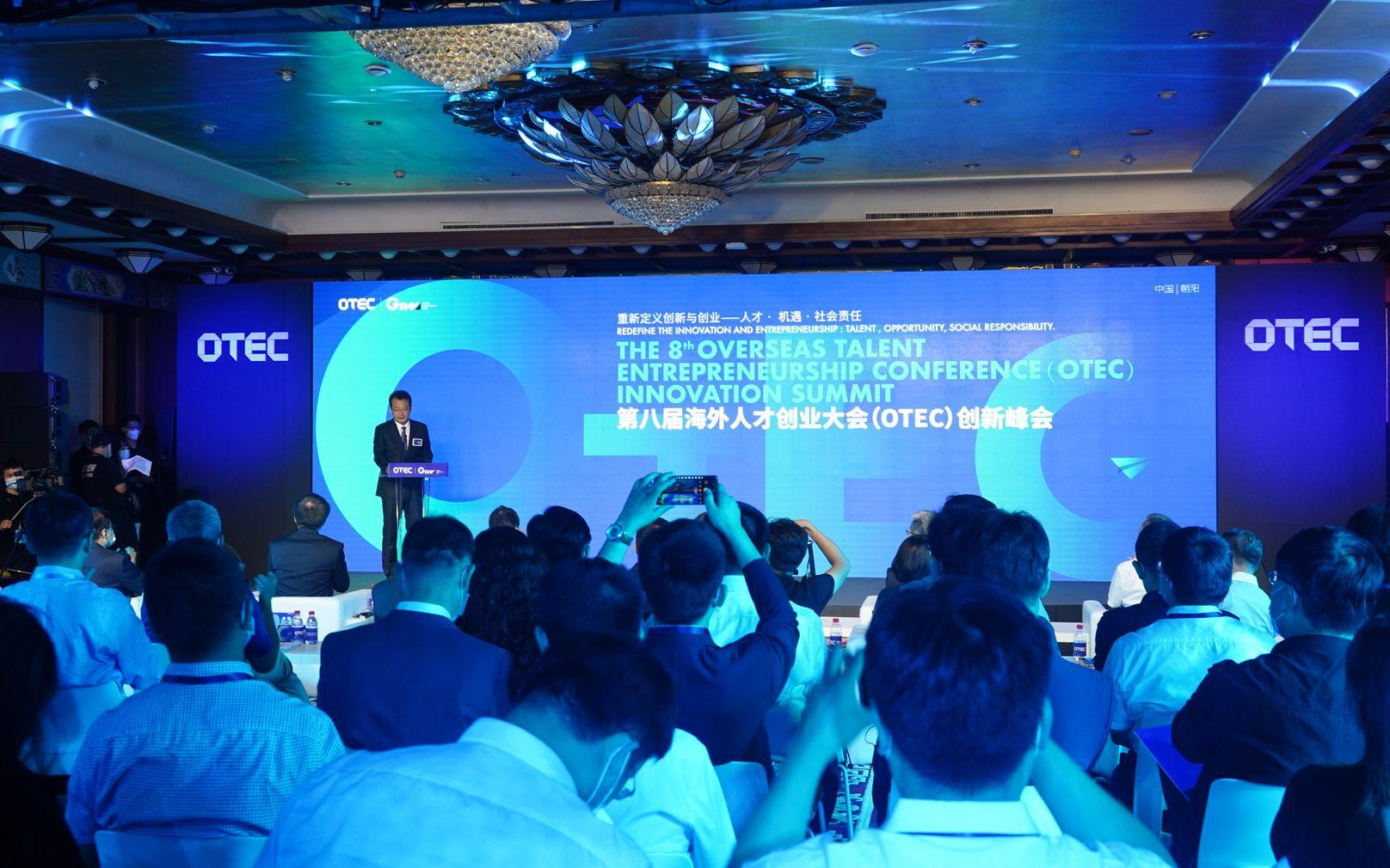 朝阳海外人才创业大会举办8年,500余项目落地北京