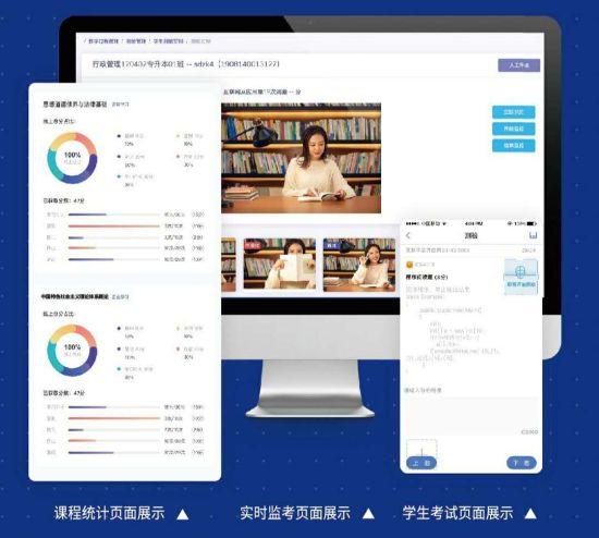 武汉工程大学继续教育学院:打造线上线下融合教学  数据化平台助力人才培养