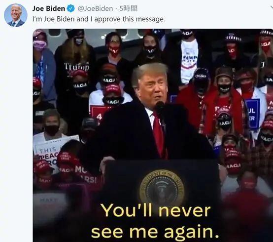特朗普说完这话,拜登:我准了