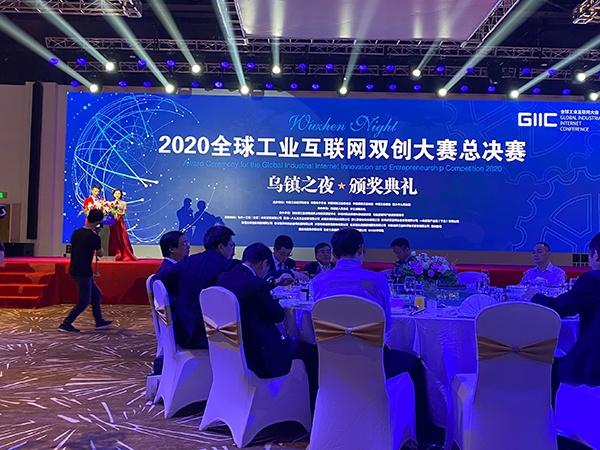 2020全球工业互联网双创大赛总决赛乌镇之夜颁奖典礼举行图片