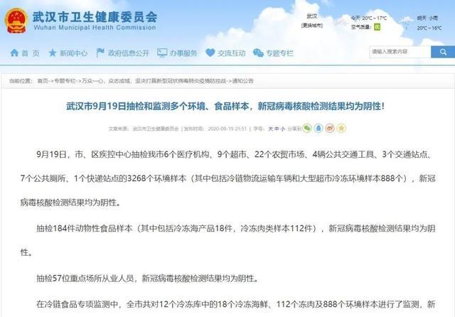通报|武汉19日抽检和监测多个环境、食品样本,新冠病毒核酸检测结果均为阴性