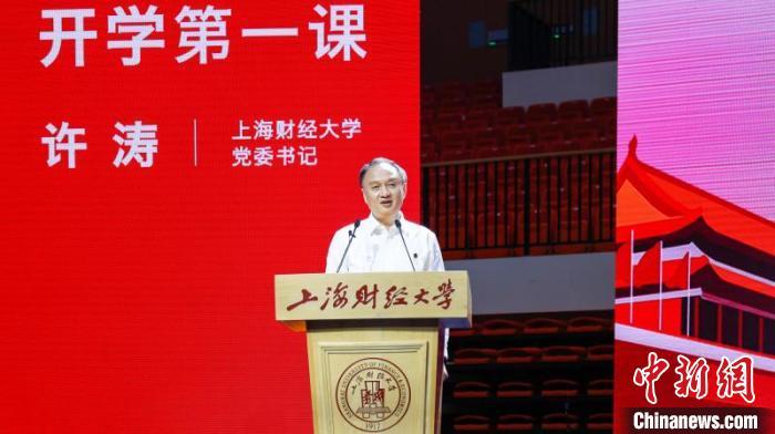 """上海高校""""开学第一课"""":谈使命讲传承论担当图片"""