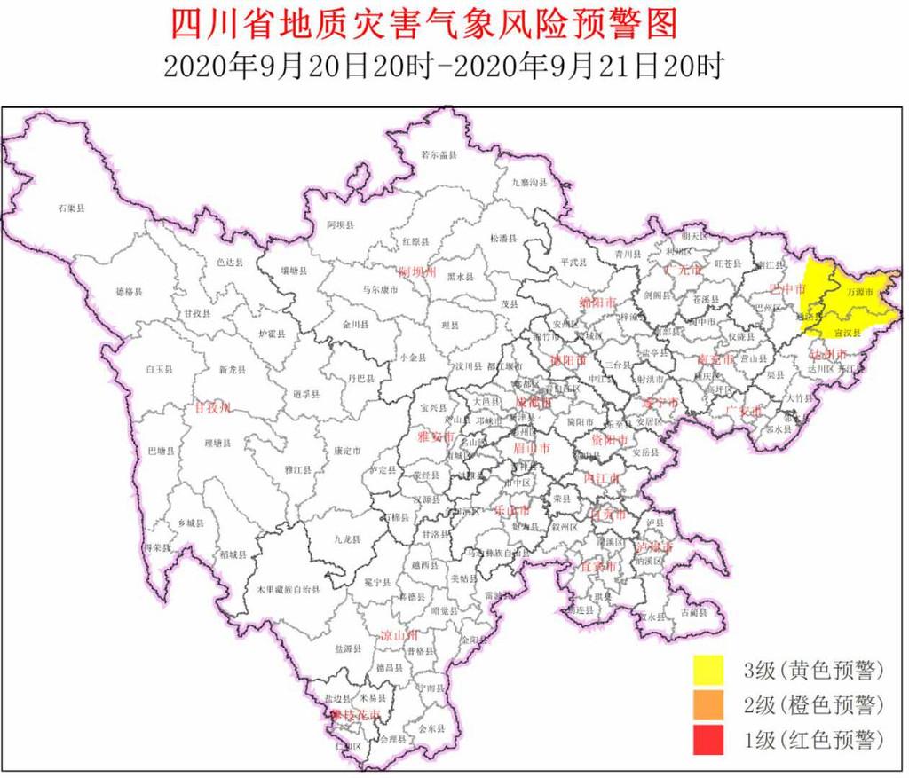 秋雨绵绵,川东北5县(市、区)亮起地灾黄色预警
