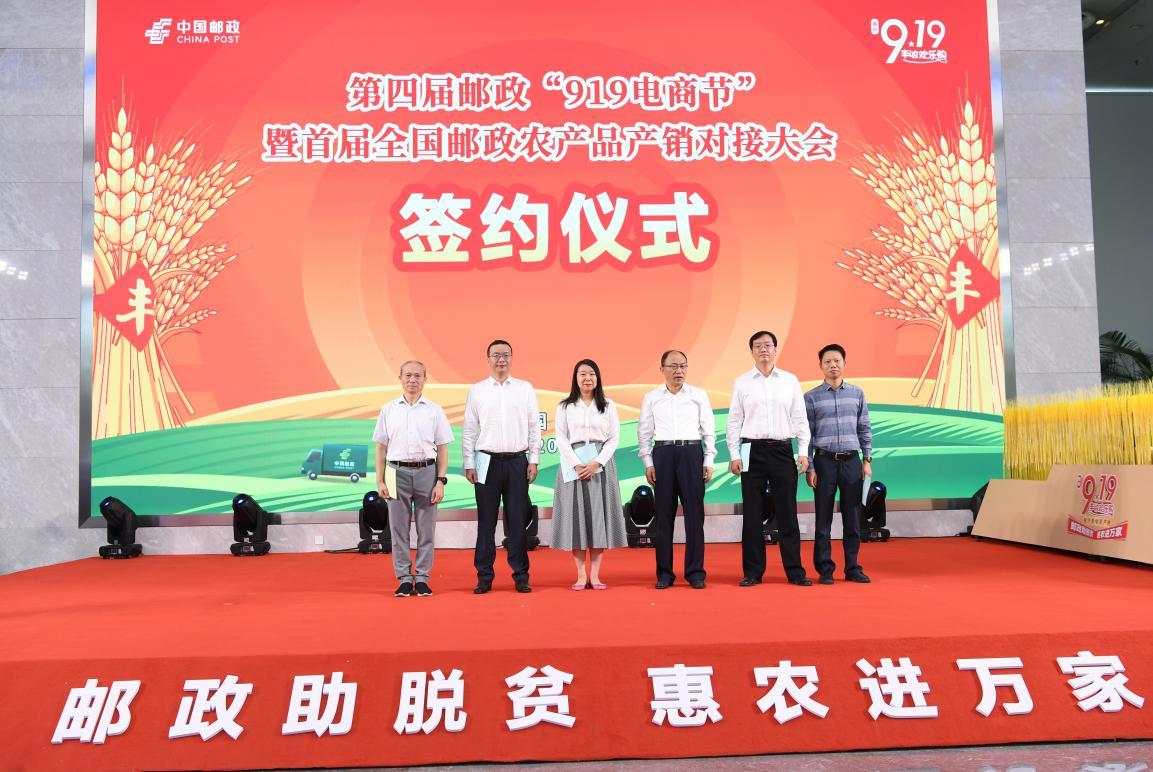 中国邮政与拼多多战略合作,3年内将打造150个农产品基地图片