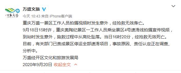 重庆一景区人员速滑拍摄视频意外坠亡 官方:已停运全部速滑项目图片