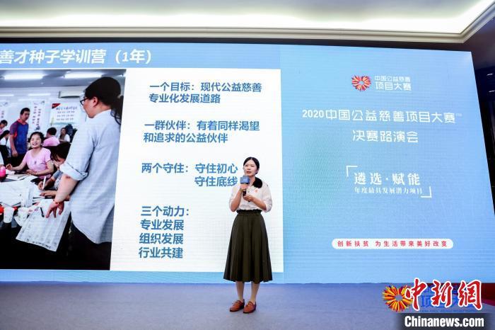 """2020年中国公益慈善项目大赛颁奖 """"善才种子""""夺魁"""
