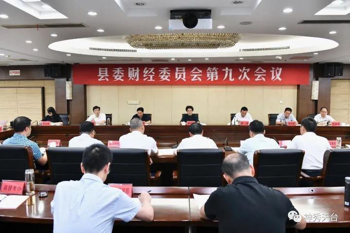 杨玲玲主持召开县委财经委员会第九次会议